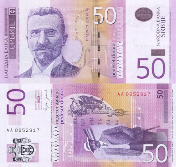 03 - Valuta - 50 dinari